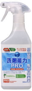 洗剤能力PRO スプレー
